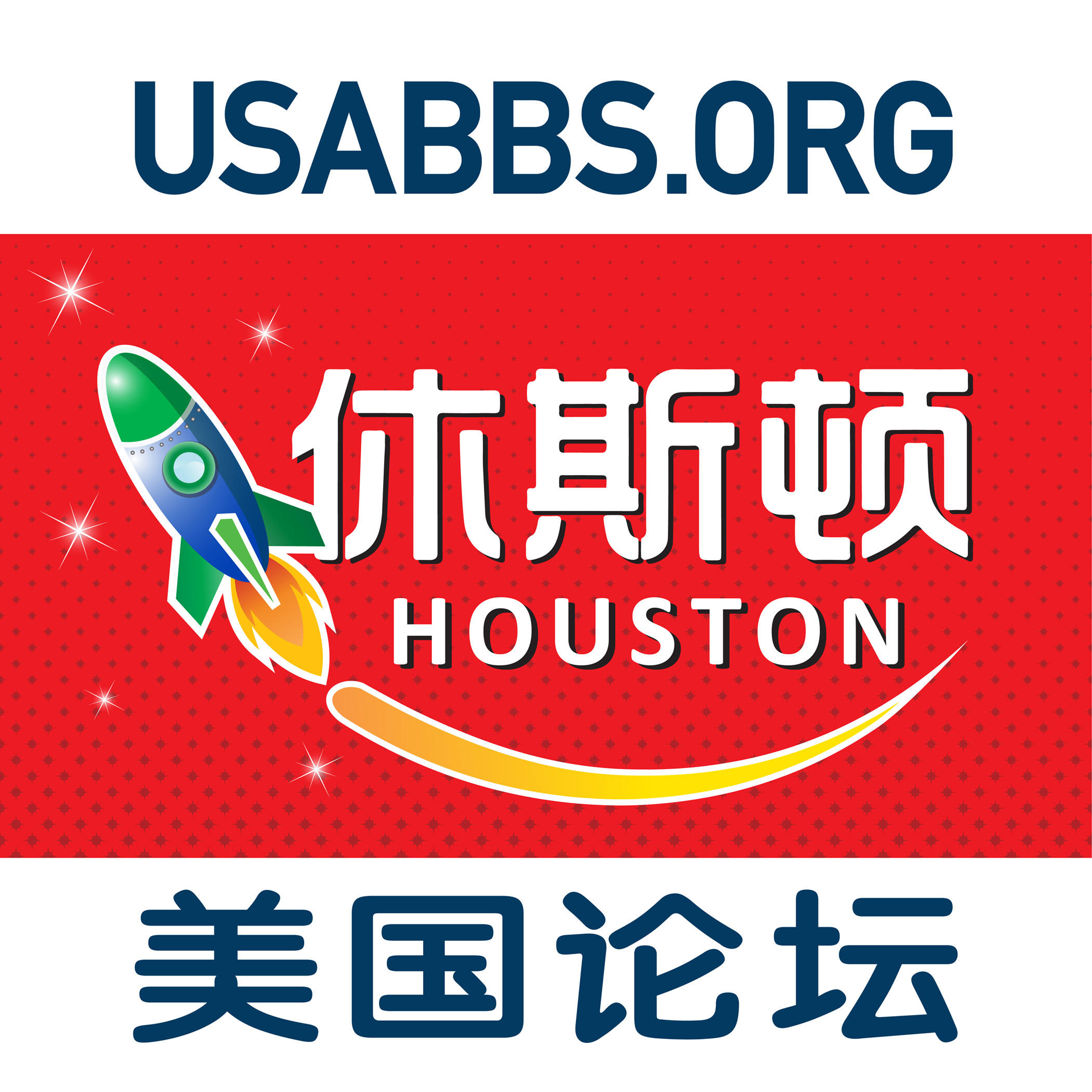 BBS Logo_Red_Houston.jpg